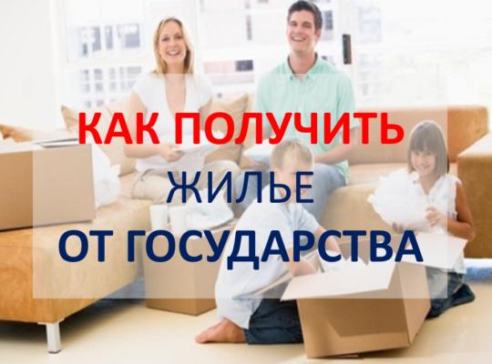 Бесплатная квартира от государства как получить