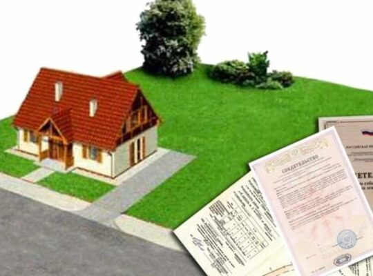 Покупка дома с земельным участком — документы