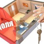 Как выделить долю в квартире для продажи — порядок действий?