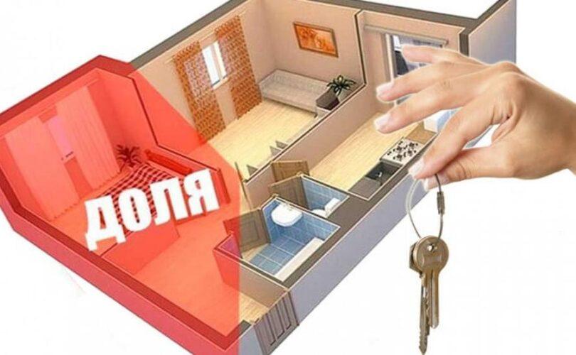 Как выделить долю в квартире для продажи