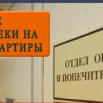 Разрешение на продажу квартиры из отдела Опеки и попечительства.