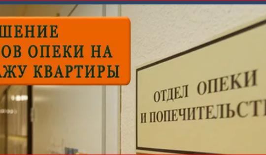 Разрешение на продажу квартиры из отдела Опеки и попечительства