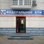 Что такое БТИ в России расшифровка, чем занимаются, функции?