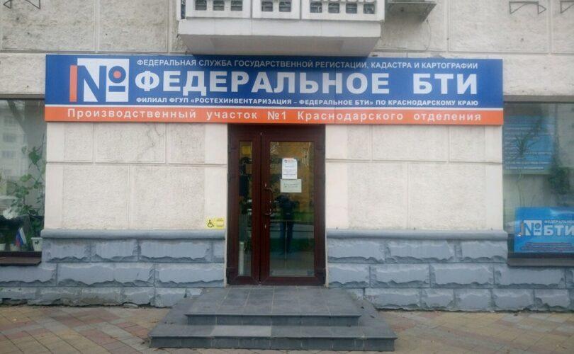 Что такое БТИ в России