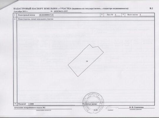 Как и где получить кадастровый паспорт на земельный участок