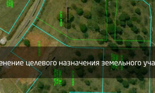 Как поменять категорию земельного участка