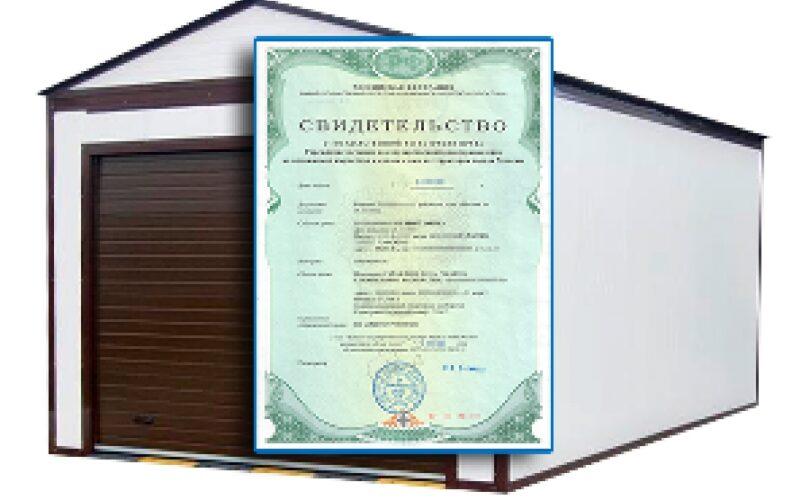 Какие документы нужны для оформления покупки гаража