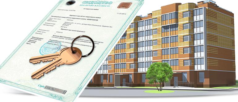Оформление квартиры в новостройке по ДДУ