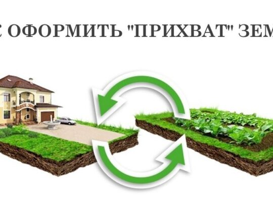 Оформление земельного участка в собственность под многоквартирным домом
