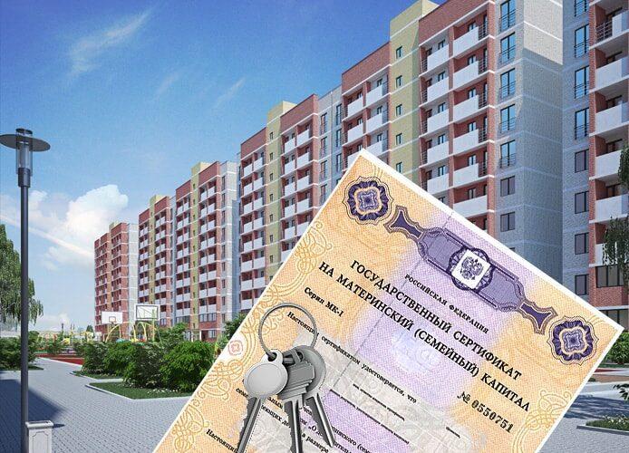Особенности ипотеки под материнский капитал