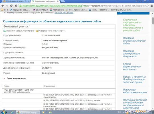 Проверка регистрации договора долевого участия в Росреестре