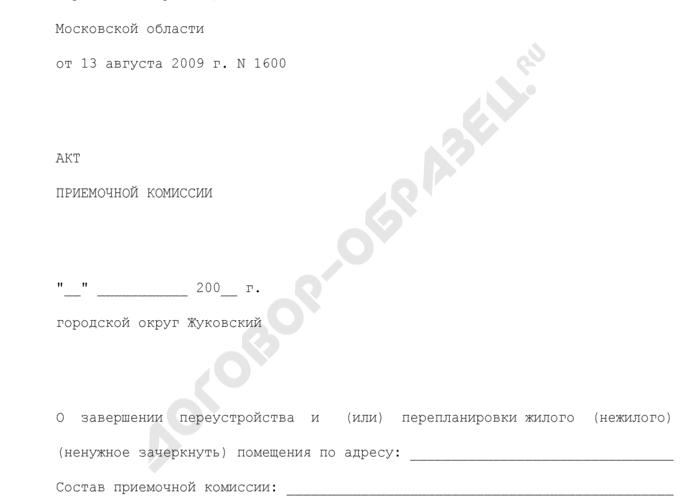 Выдача акта приемочной комиссии о завершении переустройства