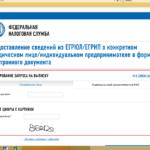 Выписка из ЕГРЮЛ бесплатно из налоговой, электронная выписка