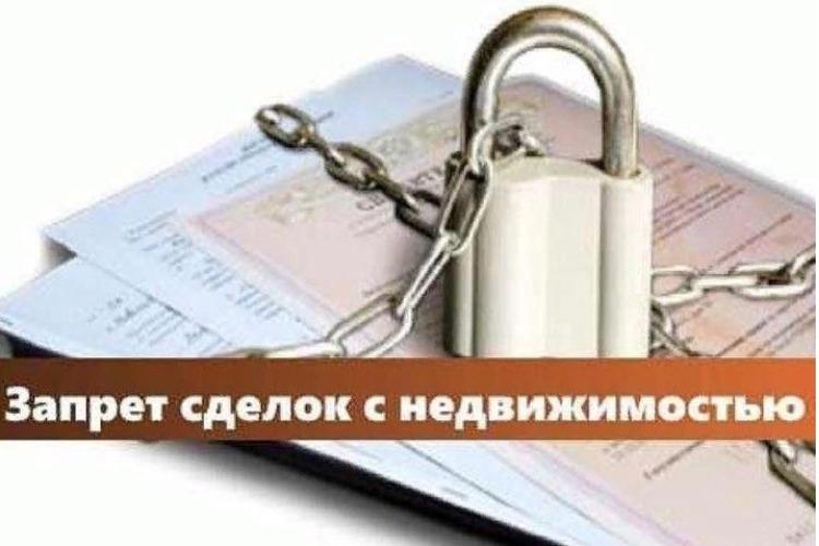 Запрет на совершение регистрационных действий в отношении объекта недвижимости