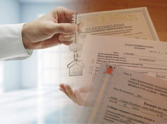 Аренда жилья что это такое и какие необходимы для этого документы