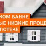 Где самый низкий процент по ипотеке?