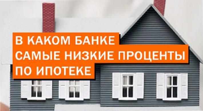 Где самый низкий процент по ипотеке