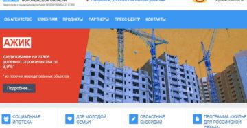 Программа АИЖК по ипотеке 2021