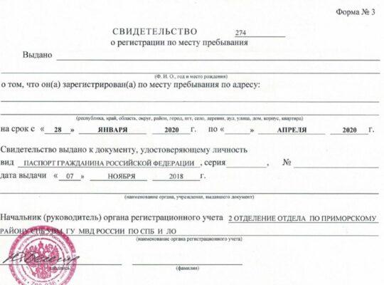 Можно ли сделать временную регистрацию без присутствия регистрируемого