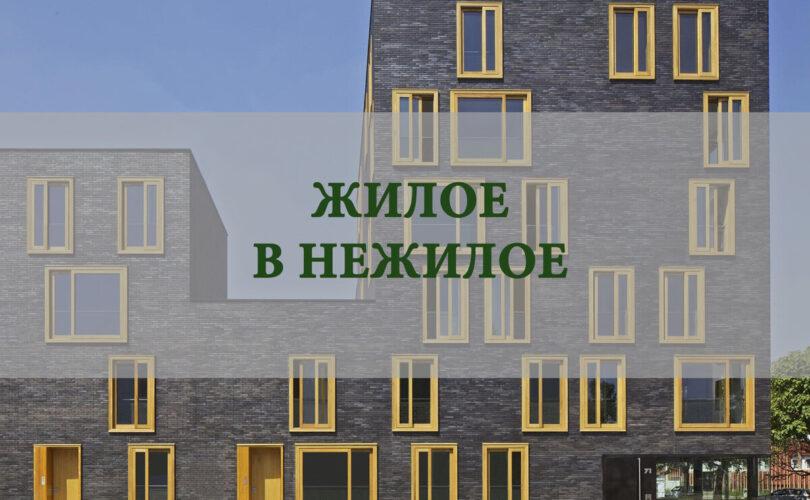 Особенности перевода жилого помещения в нежилое помещение