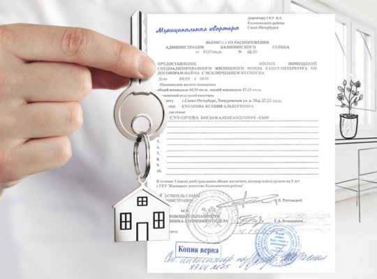 Передача в собственность граждан занимаемых ими на основании договоров
