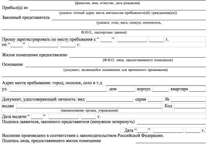 Заявление на временную регистрацию